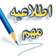 etelayeh-mohem95
