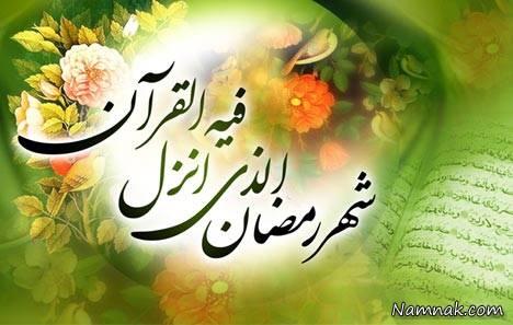 اعمال-مستحب-ماه-رمضان