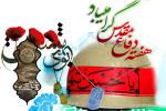 defae-moghadas15