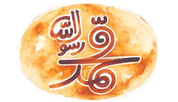 لوگو-محمد-رسول-الله