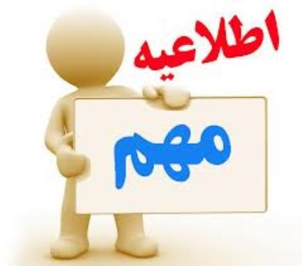 اصلاحیه/رده سنی و اوزان مسابقات لیگ باشگاهای استان تهران