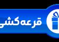 برگزار ی قرعه کشی لیگهای استان تهران در سال ۹۸