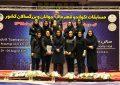 دختران پایتخت سوم کشور شدند/دنیا پهلوان ایران شد