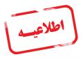 اطلاعیه برگزاری جشنواره مهاجران افغان بزرگسالان- آقایان و بانوان