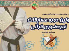 برگزاری نخستین دوره مسابقات غیرحضوری قرآنی / ثبت نام آغاز شد