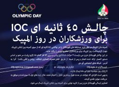 IOC ورزشکاران را به چالش می کشد