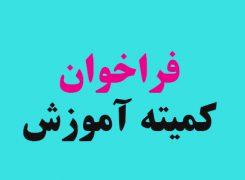 فراخوان جامع جهت تکمیل کمیته آموزش هیات تکواندو استان تهران