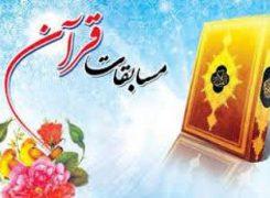 برگزاری مسابقات قرآنی استان ویژه مربیان و داوران